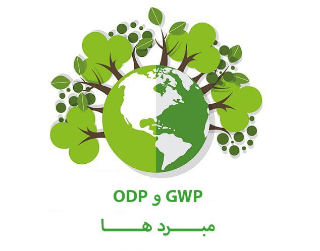 مبرد ها ODP و GWP