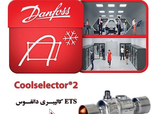 انتخاب شیر انبساط الکترونیک ETS کالیبری با کمک Coolselector 2